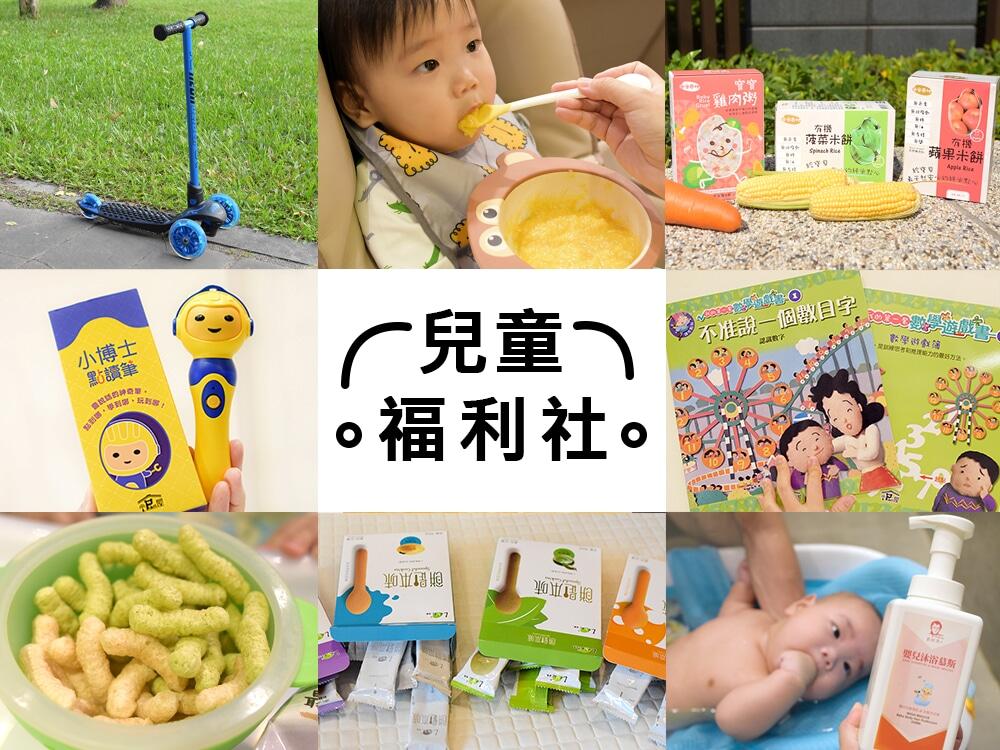 嬰兒幼兒兒童育兒用品玩具好物推薦